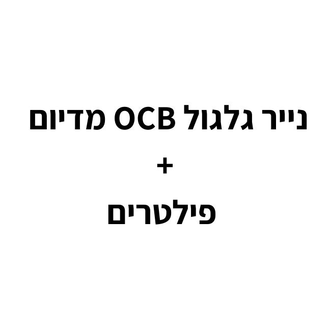 נייר גלגול OCB מדיום עם פילטרים